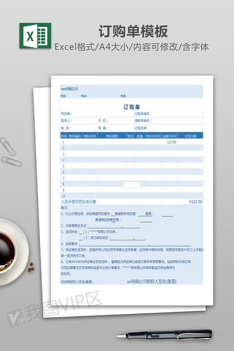 销售奇观表模板下载(XLSX世界)_采购采购订单室内设计格式图片