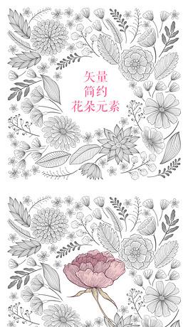 2017手绘线描花朵元素简约矢量素材-PNG手绘黑白花朵图片