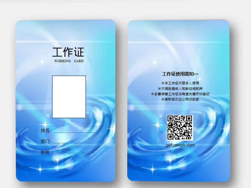 模板水条件波纹wordv模板底纹建筑设计师报名蓝色图片