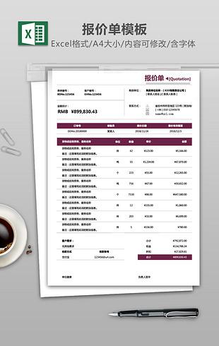 紫色商务企业通用报价单Excel报价模板