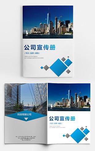 蓝色大气企业宣传画册设计Word模板