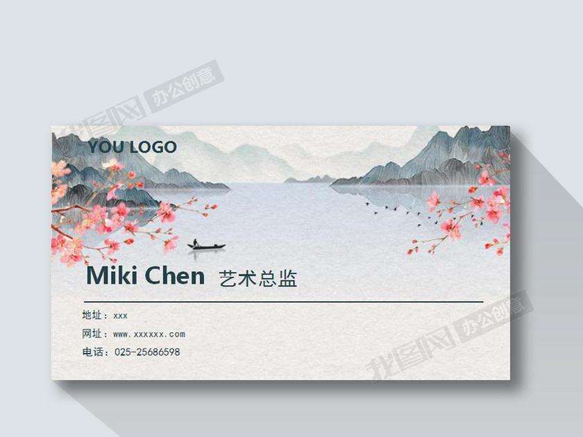 中国风山水风格企业名片Word模板