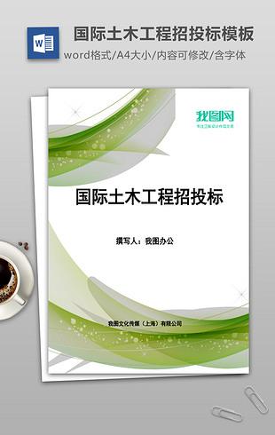 国际土木工程招投标