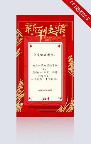 2019春节PPT动态贺卡