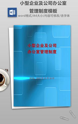 小型企业及公司办公室管理制度
