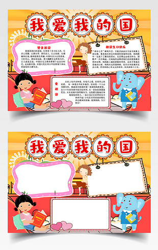 我爱我的国小报新中国成立70周年手抄报小报