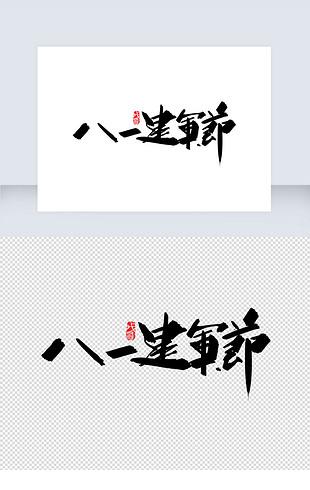 八一建军节手写字体设计