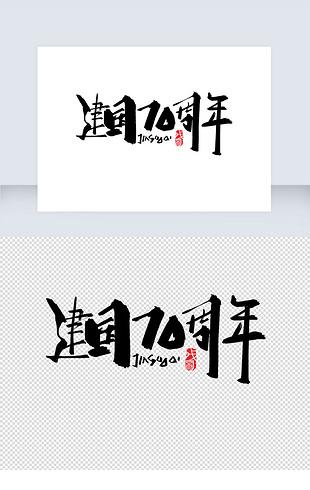 新中国成立70周年手写字体设计