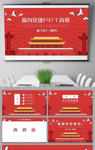 红色简约党建风通用PPT背景设计