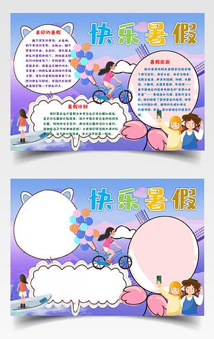 紫色风车暑假快乐暑假小报手抄报模板