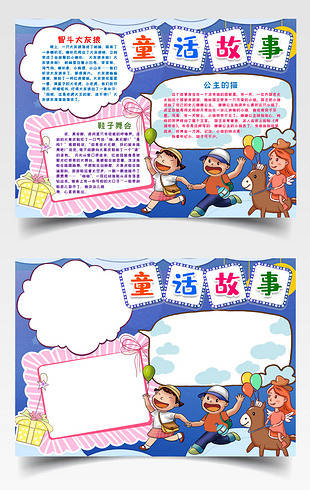 童话故事小报手抄报word模版