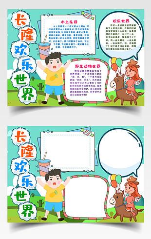 长隆欢乐世界旅游小报手抄报word模版