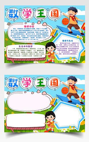 趣味数学小报手抄报word模版