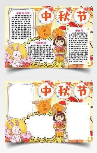 中秋节小报手抄报word模版