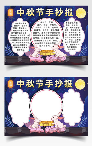 9.11中秋节蓝色节日手抄报