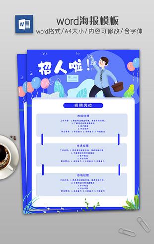 招人啦招聘蓝色扁平化word海报素材模板