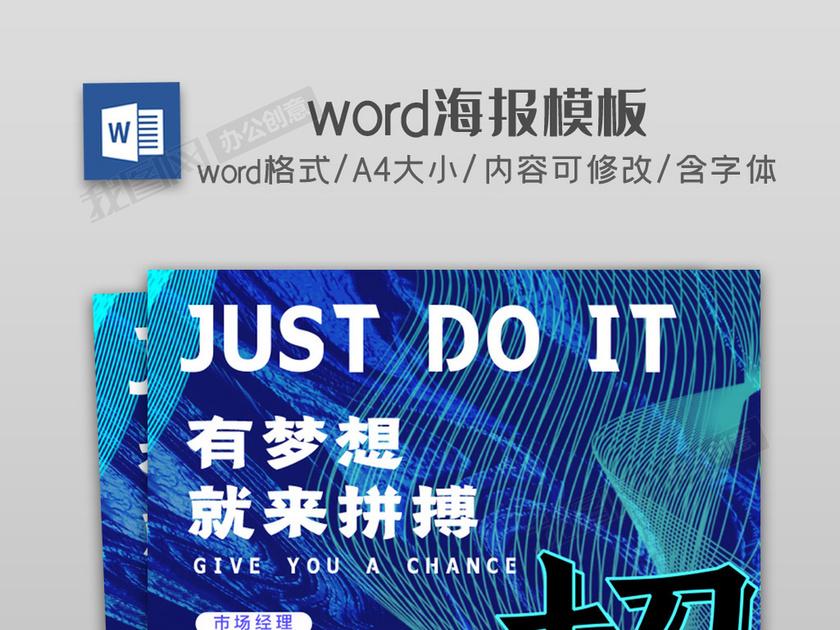 招聘互联网风格word海报素材模板