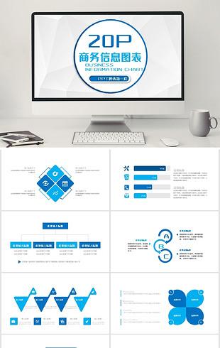 蓝色商务信息图表PPT图表ppt素材