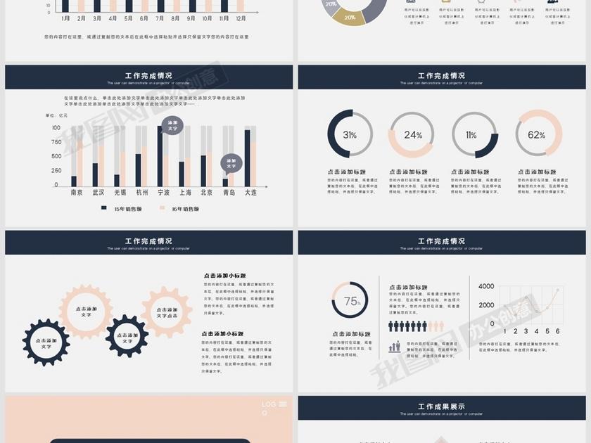 商务简约年中总结报告ppt模板
