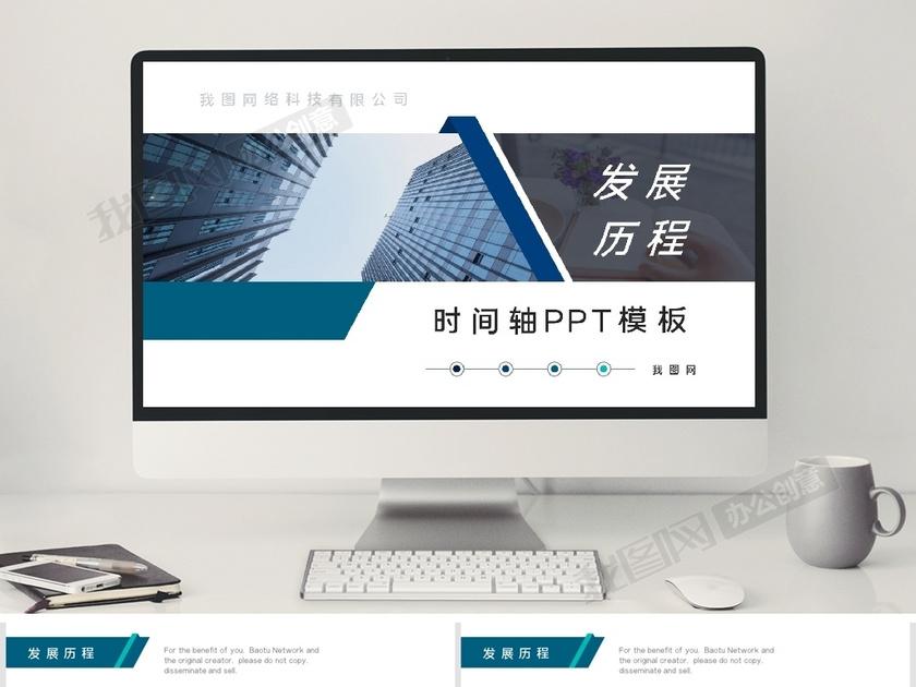 蓝色简约公司发展历程时间轴PPT模板