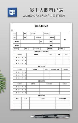 员工入职登记表word文档模板