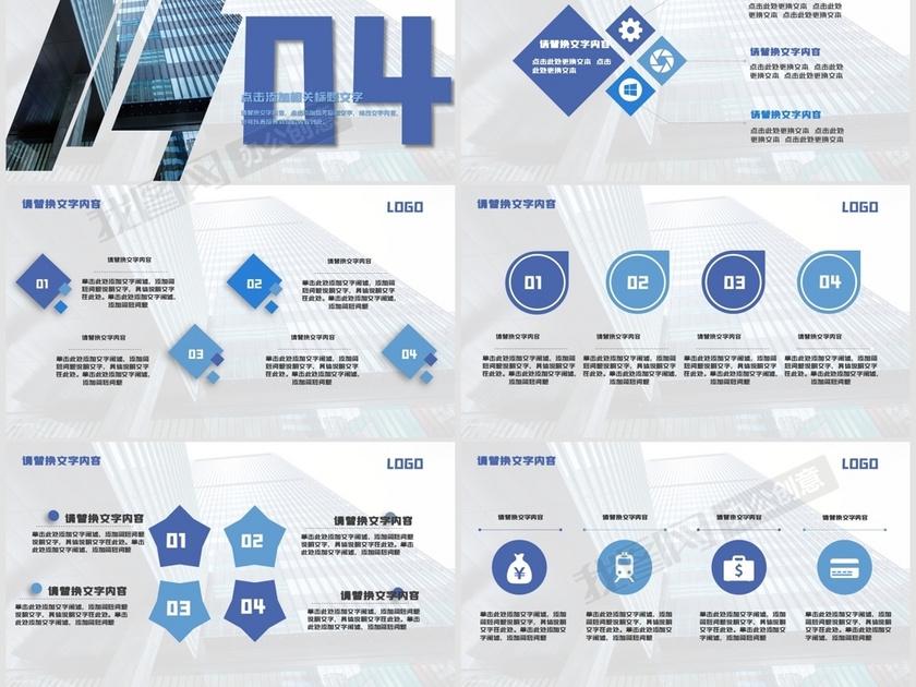 2020商务通用计划总结PPT模板