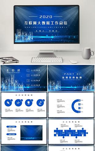 互联网大数据工作总结PPT模板