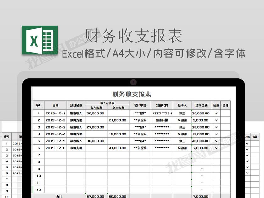 财务收支报表Excel模板