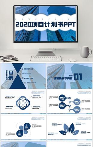 2020项目计划书PPT模板