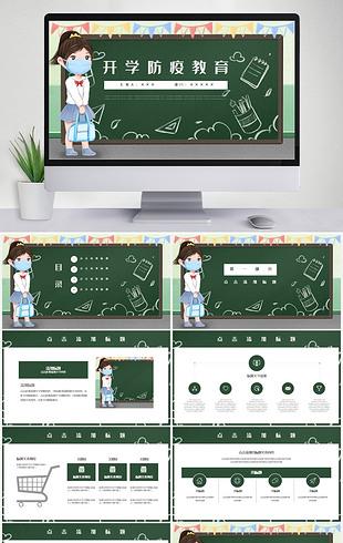开学防疫教育通用PPT模板