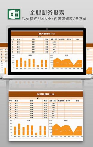 企业财务收支明细表Excel模板