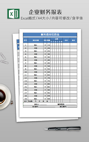 企业财务费用结算单Excel模板