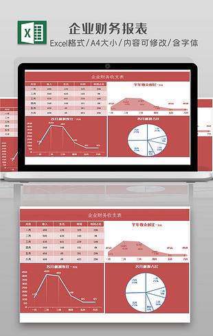 企业财务半年收支统计表Excel模板
