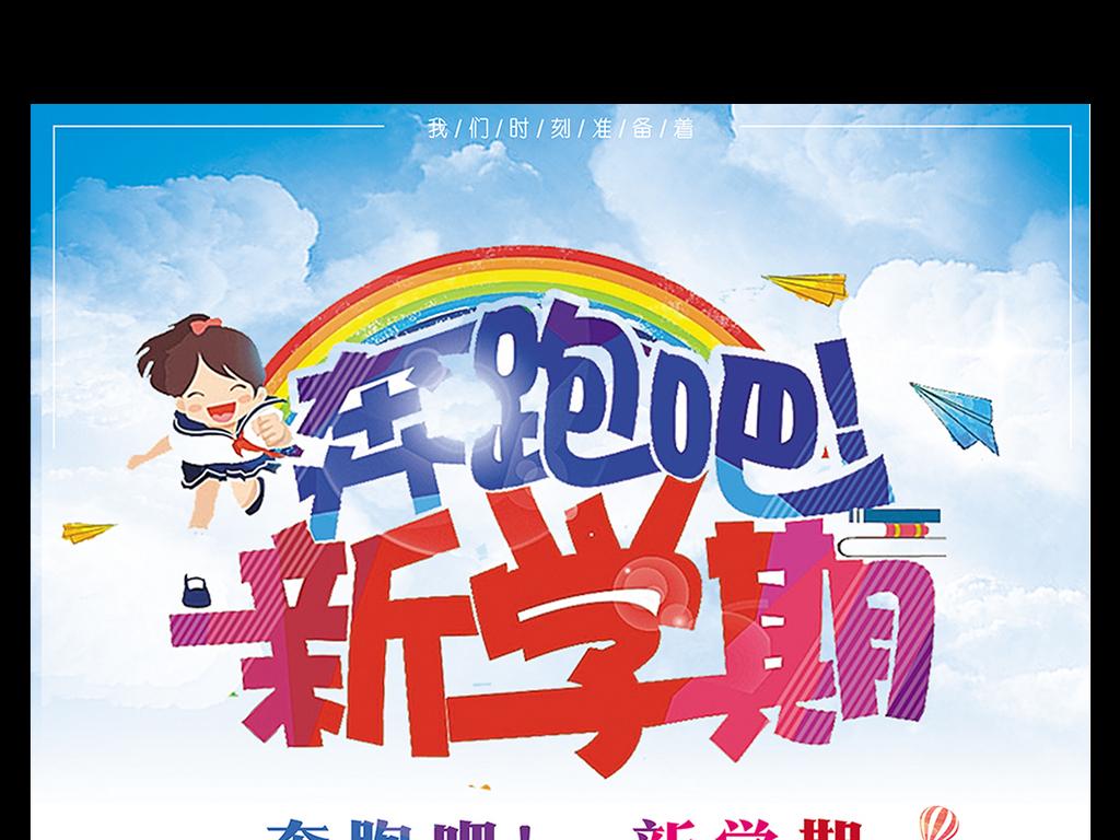 新学期创意开学海报图片设计素材_高清psd分层模板(.