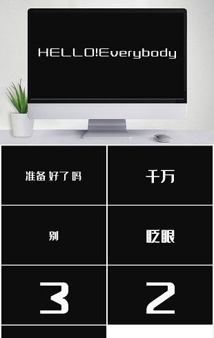 黑白简约自我介绍快闪动画PPT模板