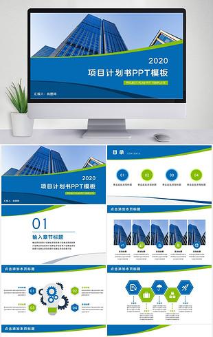 2020蓝色项目计划书PPT模板