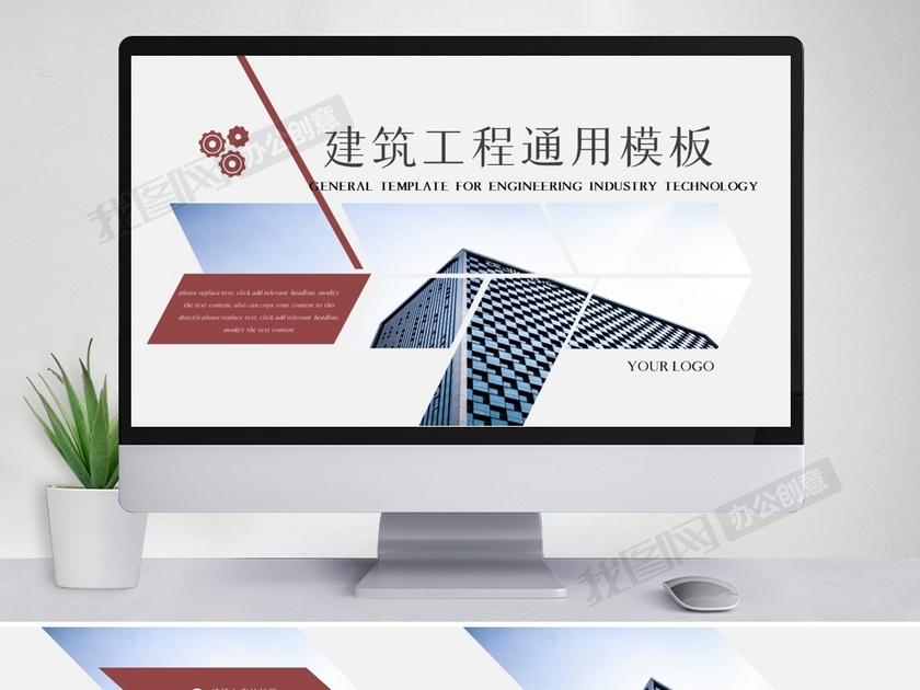 建筑工程通用PPT模板