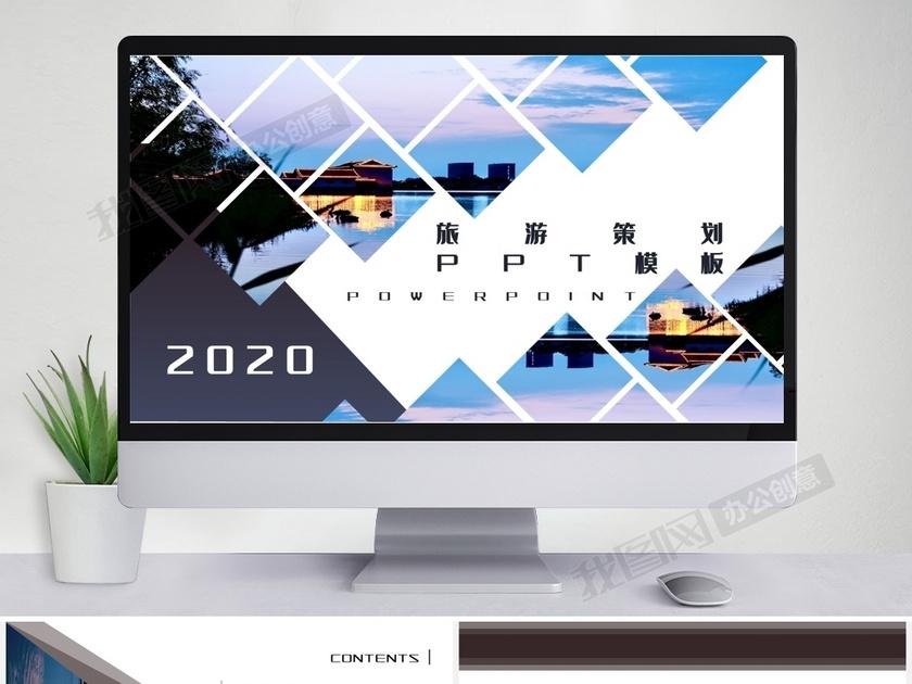 2020旅游策划PPT模板