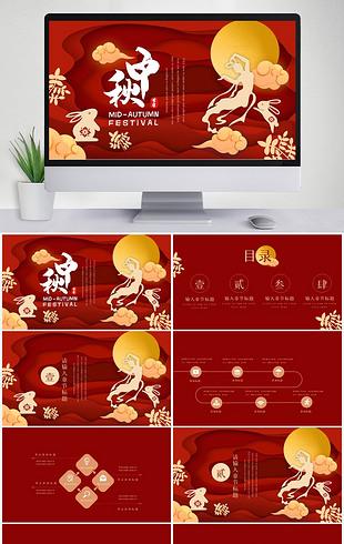 红色喜庆中秋节通用PPT模板