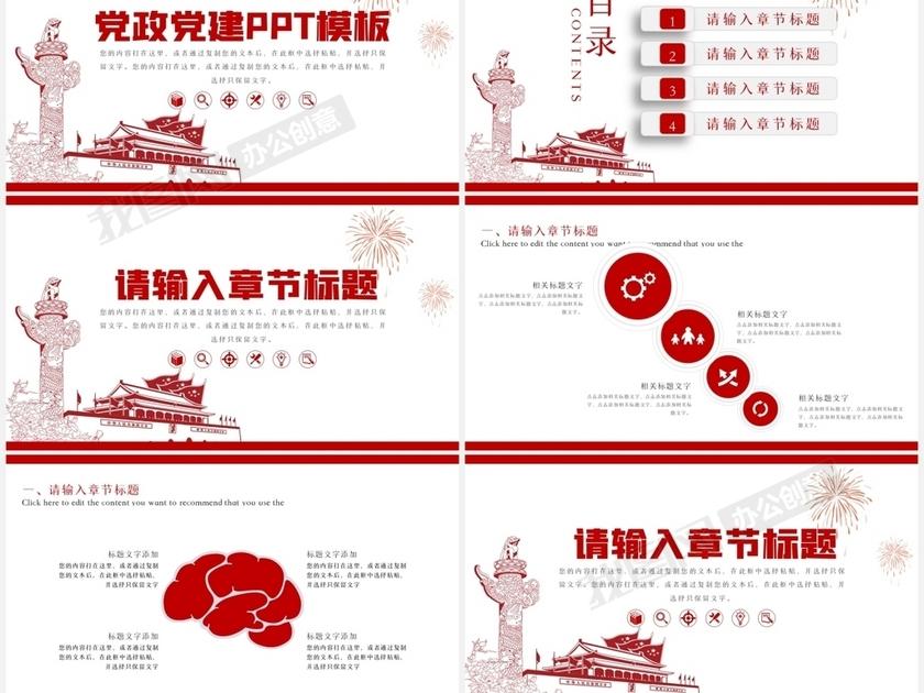 简约党政党建通用PPT模板