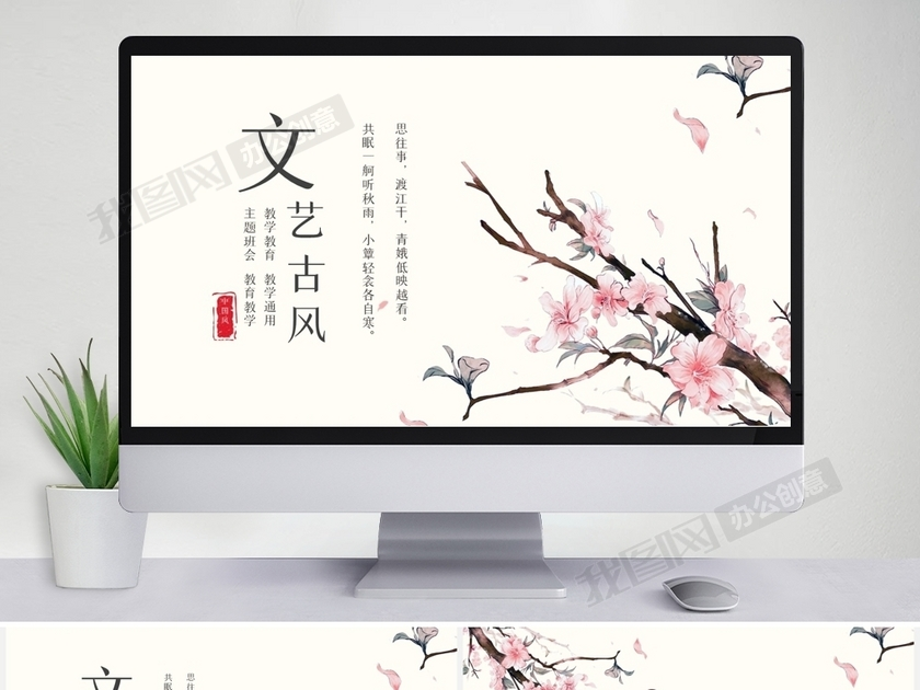 文艺中国风教育教学课件通用PPT模板