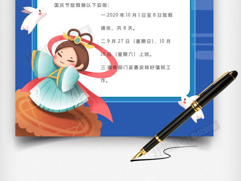 蓝色时尚中秋节国庆节放假通知