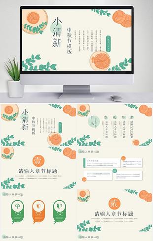 小清新中秋节通用PPT模板