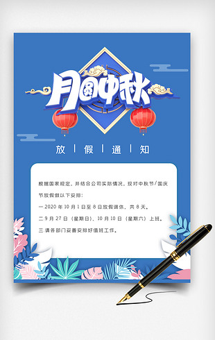时尚小清新中秋节放假通知word
