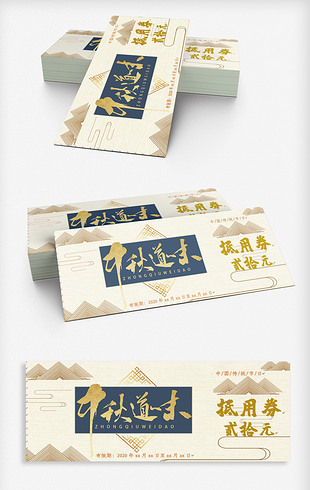 庚子鼠年中秋传统节日代金券优惠券