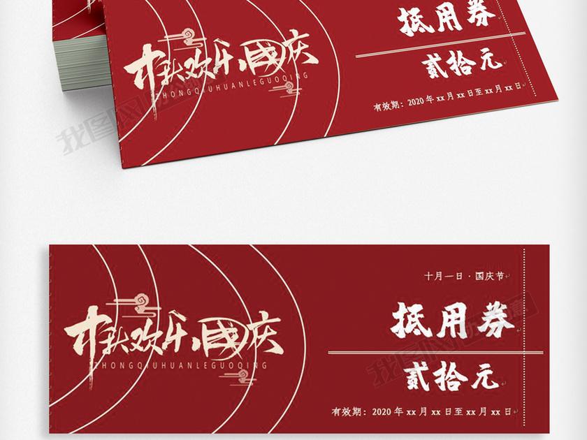 2020年10月1国庆节代金券优惠券
