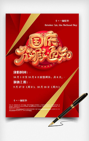 十一国庆节放假通知简约模版
