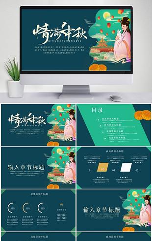 中国风中秋节通用PPT模板