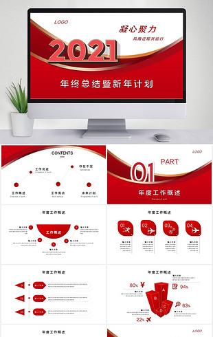红色商务年终总结暨新年计划PPT模板