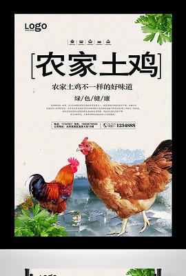 自然风农家土鸡宣传海报